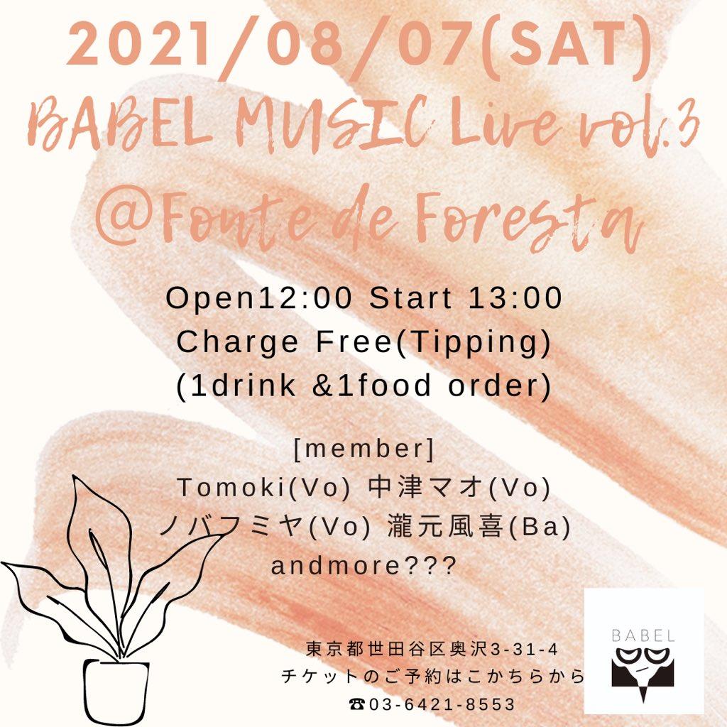 babel live vol.3